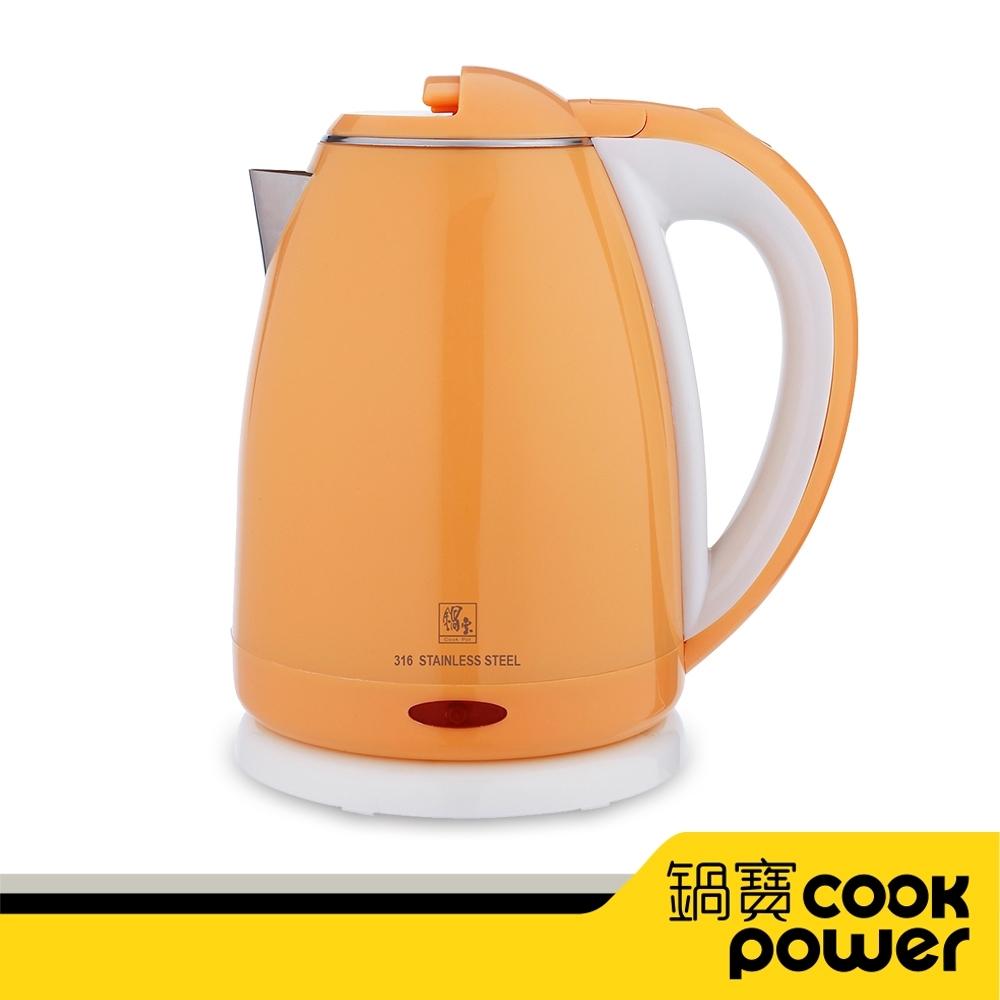 鍋寶 316雙層防燙快煮壺-1.8L-橙 KT-9183OR