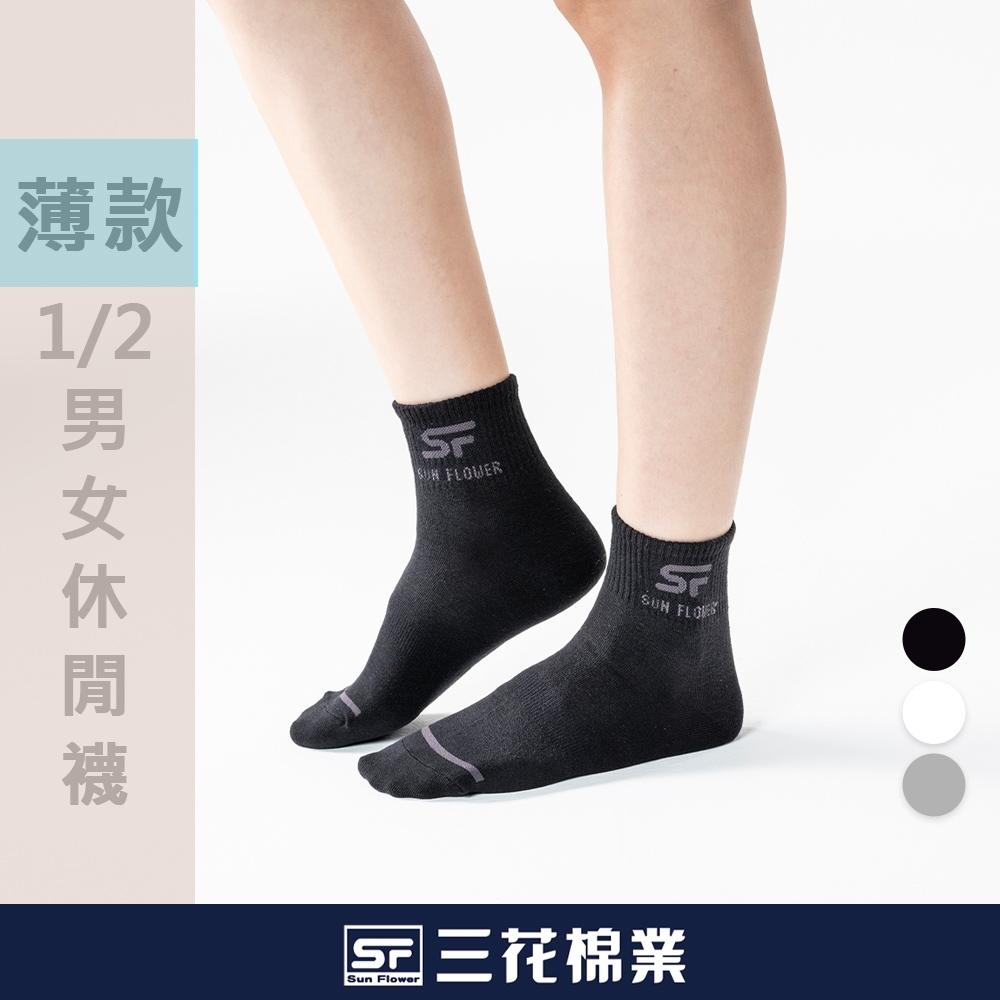 襪.襪子 三花SunFlower1/2男女適用休閒襪(薄款)