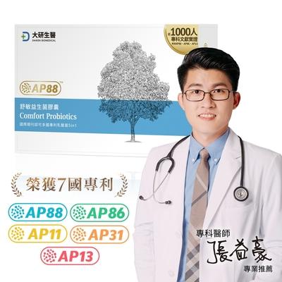 大研生醫 舒敏益生菌(30粒)