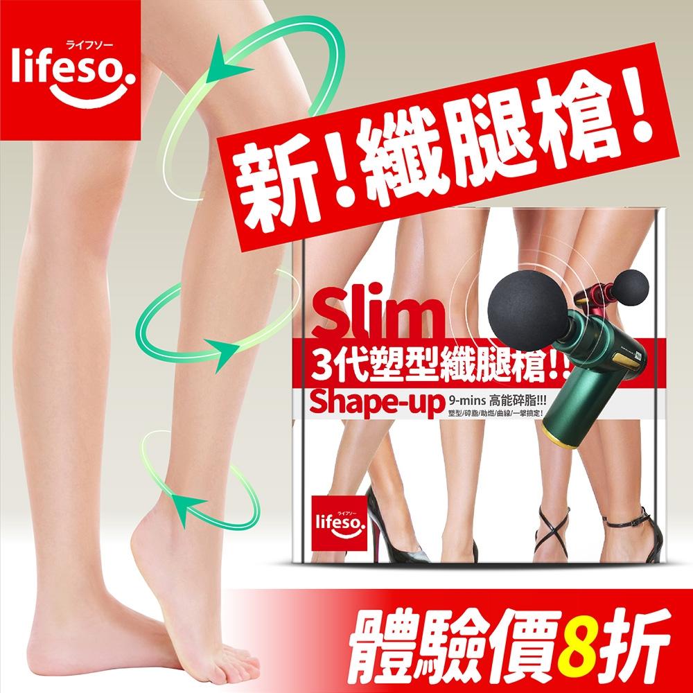 lifeso   3代塑型纖腿槍