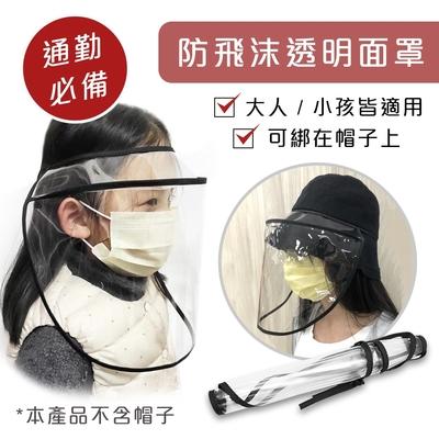 【防疫必備】TPU防飛沫透明面罩 (帽子可用/大人小孩通用版/防疫防護罩) 非醫療