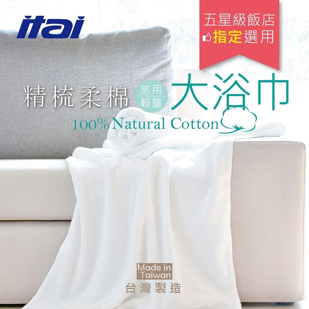 ITAI 五星級大浴巾-輕柔款【1入】