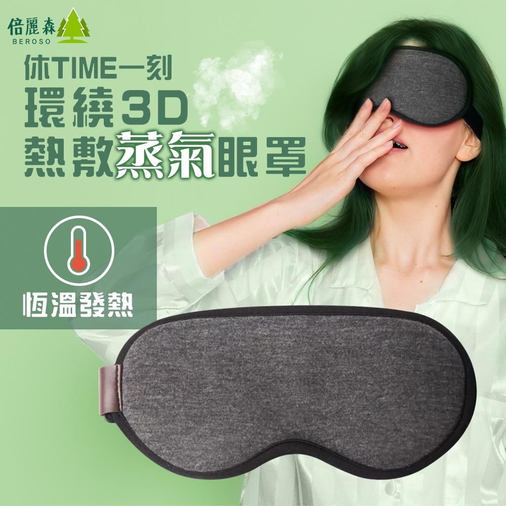 Beroso 倍麗森 休TIME一刻環繞3D恆溫熱敷蒸氣眼罩