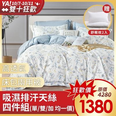 DON 贈兩枕 吸濕排汗天絲兩用被床包組-單/雙/加 均一價