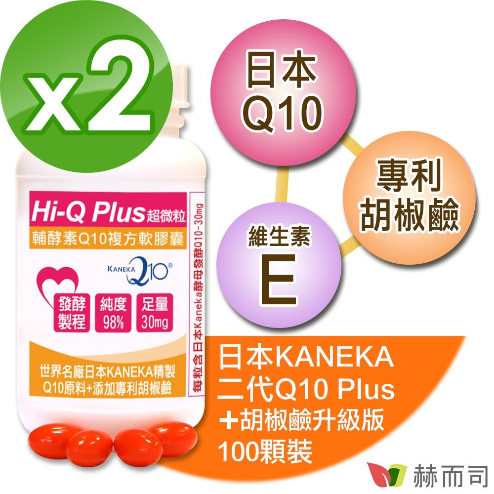 赫而司 日本KANEKA原廠Q10(100顆*2罐)超微粒天然發酵Q10輔酵素+胡椒鹼軟膠囊,抗氧化促進新陳代謝