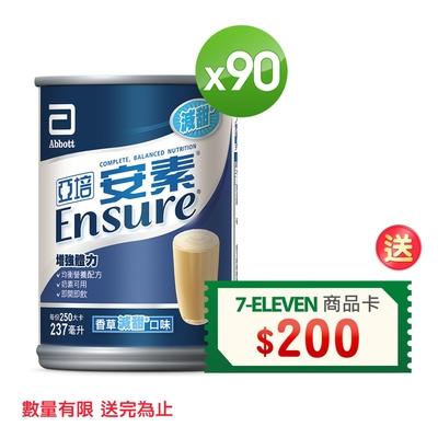 亞培 安素香草減甜口味(237ml x30入)x3箱