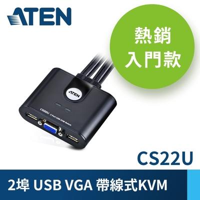ATEN 2埠 USB KVM 多電腦切換器 (CS22U)