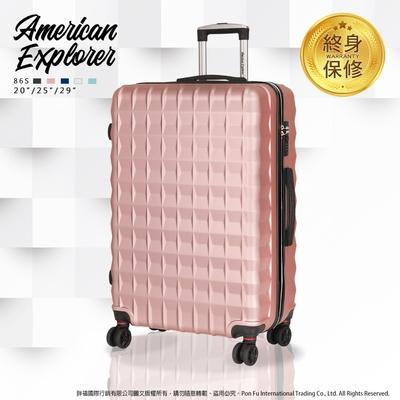 American Explorer 美國探險家 行李箱 20吋 登機箱 一年破箱換新保固 飛機輪 86S (玫瑰金)