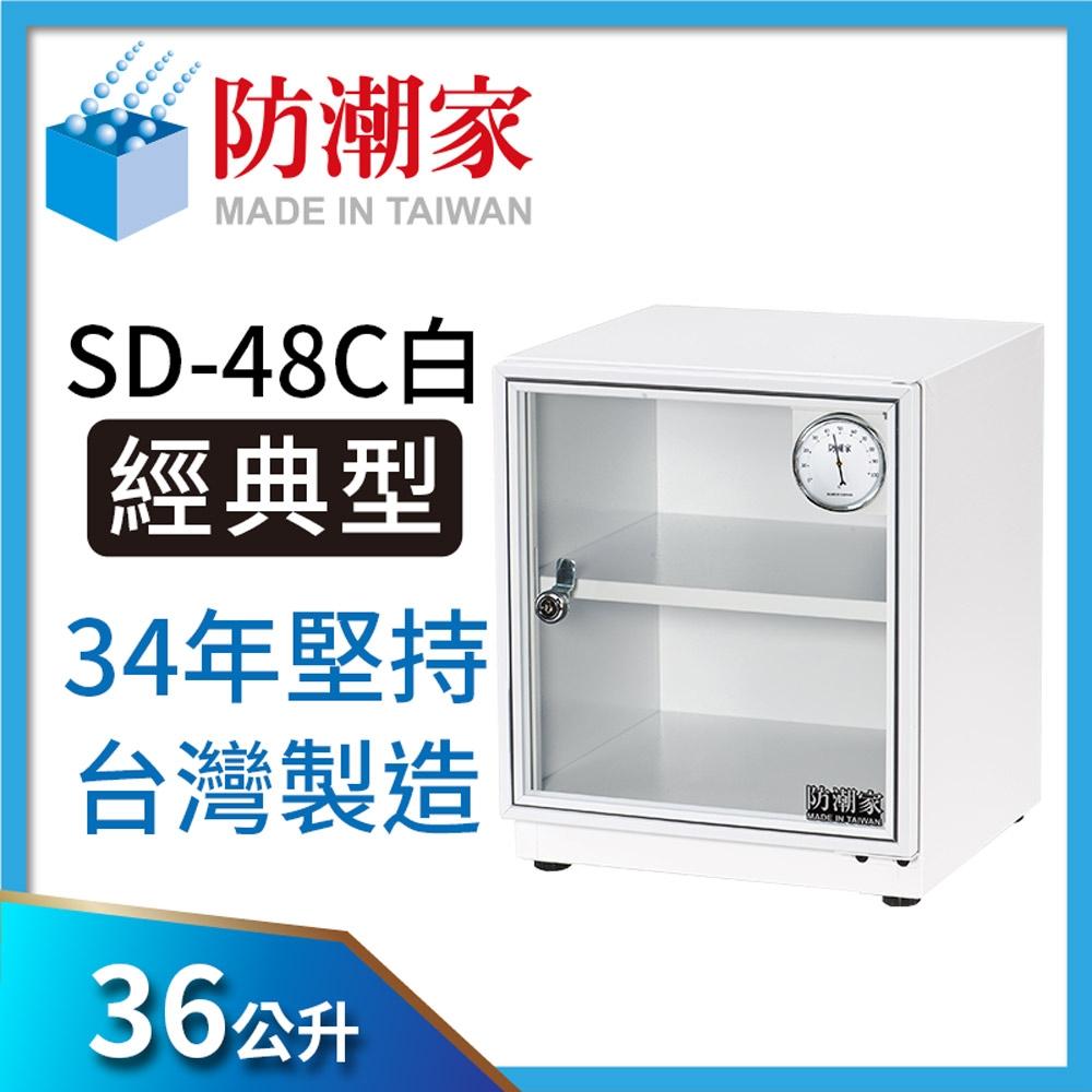 防潮家36公升電子防潮箱SD-48C (典雅白)