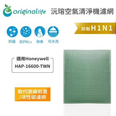 Original Life 可水洗清淨機濾網 適用:Honeywell HAP16600