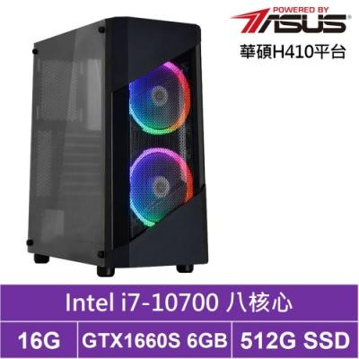 華碩H410平台[烈炎軍神]i7八核GTX1660S獨顯電玩機