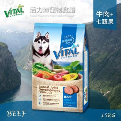活力沛 VITAL 寵物食譜國產新配方 15kg 牛肉+七蔬果 狗飼料