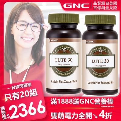 (時時樂下殺)GNC健安喜 2入組 葉黃素 優視30膠囊食品 60顆/瓶