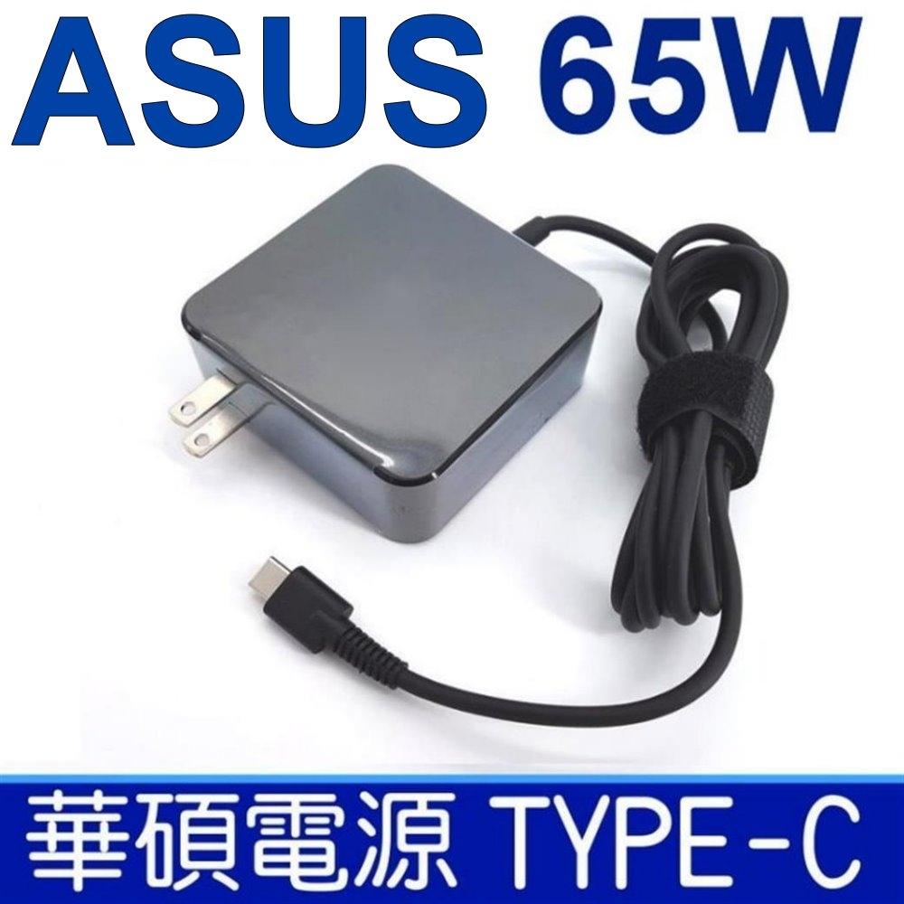 ASUS 65W 新款 變壓器 TYPE-C TYPE C USB-C UX490 UX490U Q325UA T303UA B9440 B9440UA B9440FA