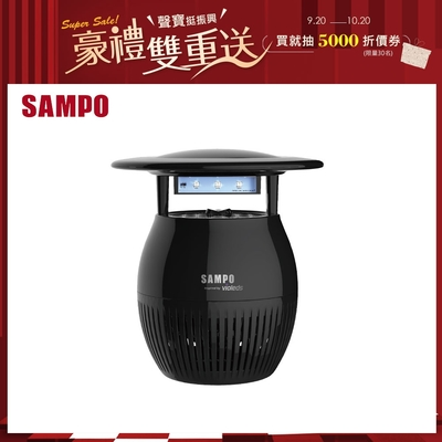 SAMPO聲寶 家用型吸入式光觸媒UV捕蚊燈-黑 ML-W031D-B