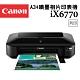 Canon PIXMA iX6770 A3+噴墨相片印表機 product thumbnail 1