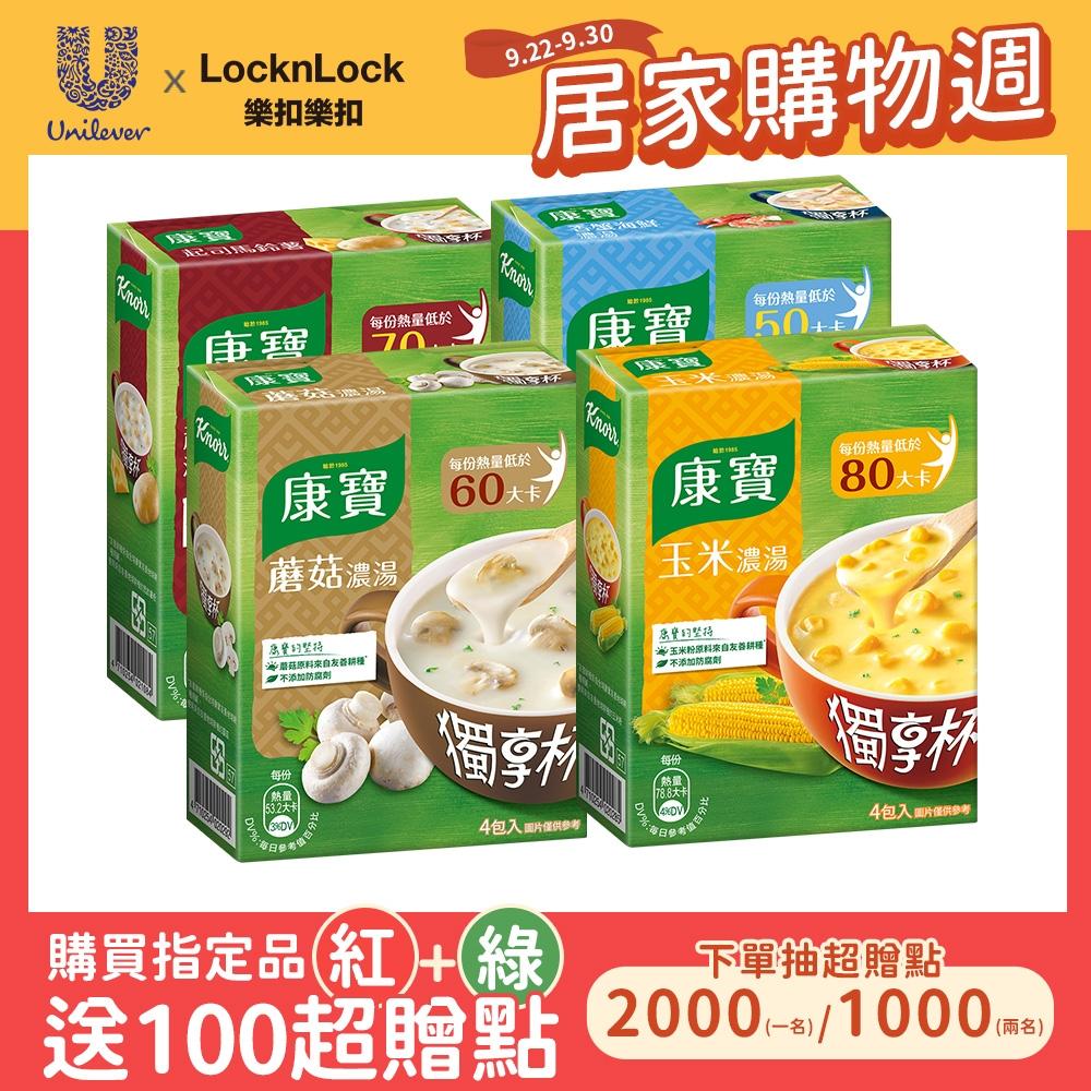 [箱購]康寶 奶油風味獨享杯(盒/4入)*24盒_四種口味可選