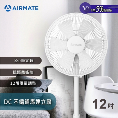 AIRMATE艾美特 12吋 12段速微電腦遙控DC直流電風扇 FS30002R 不鏽鋼