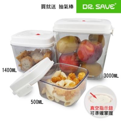 摩肯Dr.save真空保鮮罐3入組-大3L中1.4L小0.5L(加送抽氣棒)(快)
