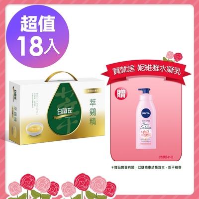 白蘭氏 萃鷄精-膠原蛋白菁萃(50ml/9入) x2盒
