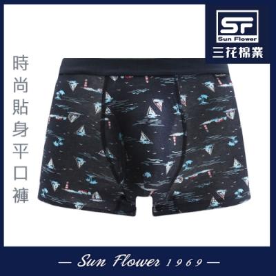 男內褲 三花SunFlower彈性時尚貼身男平口褲.四角褲_一帆風順