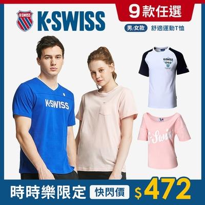[時時樂限定] K-SWISS 品牌熱銷短T-男女-共九款