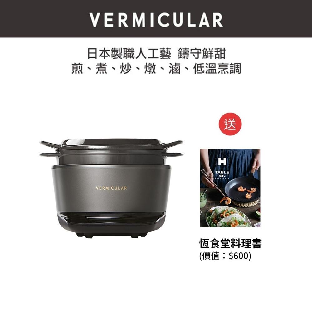【少量現貨到】Vermicular日本原裝IH琺瑯電子鑄鐵鍋(松露黑) 贈恆食堂食譜