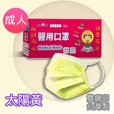釩泰 醫療口罩(未滅菌) 平面成人口罩-太陽黃(30片/盒裝)