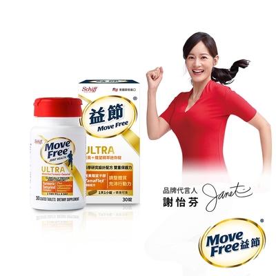 Schiff-Move Free益節薑黃+羅望精萃迷你錠(30錠)