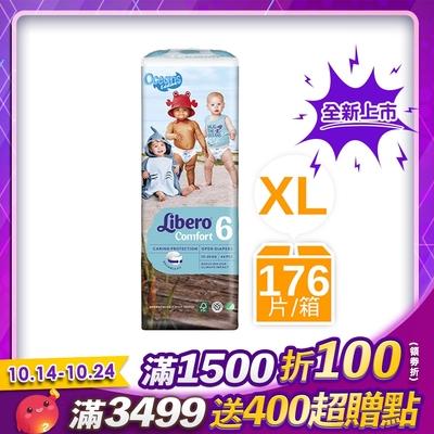 麗貝樂 嬰兒尿布/紙尿褲 擁抱海洋年度限量款 箱購(XL/6號 44片×4包)