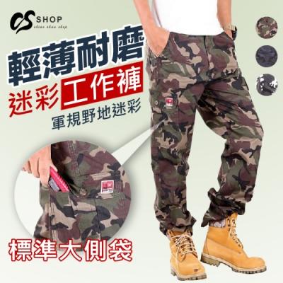 CS衣舖 輕薄耐磨防割迷彩六口袋工裝褲