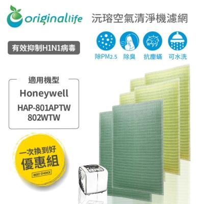 Original Life 空氣清淨機濾網 6入組適用:Honeywell HAP-801APTW
