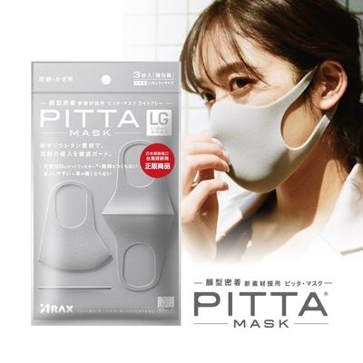 日本PITTA MASK 高密合可水洗口罩-灰(3片/包)