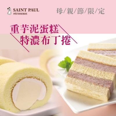 聖保羅烘焙廚房 超人氣_重芋泥蛋糕+特濃布丁捲 雙條蛋糕免運組