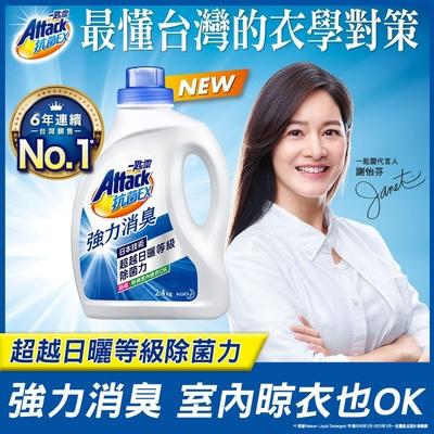 一匙靈Attack 抗菌EX強力消臭洗衣精 (瓶裝2.4kg)