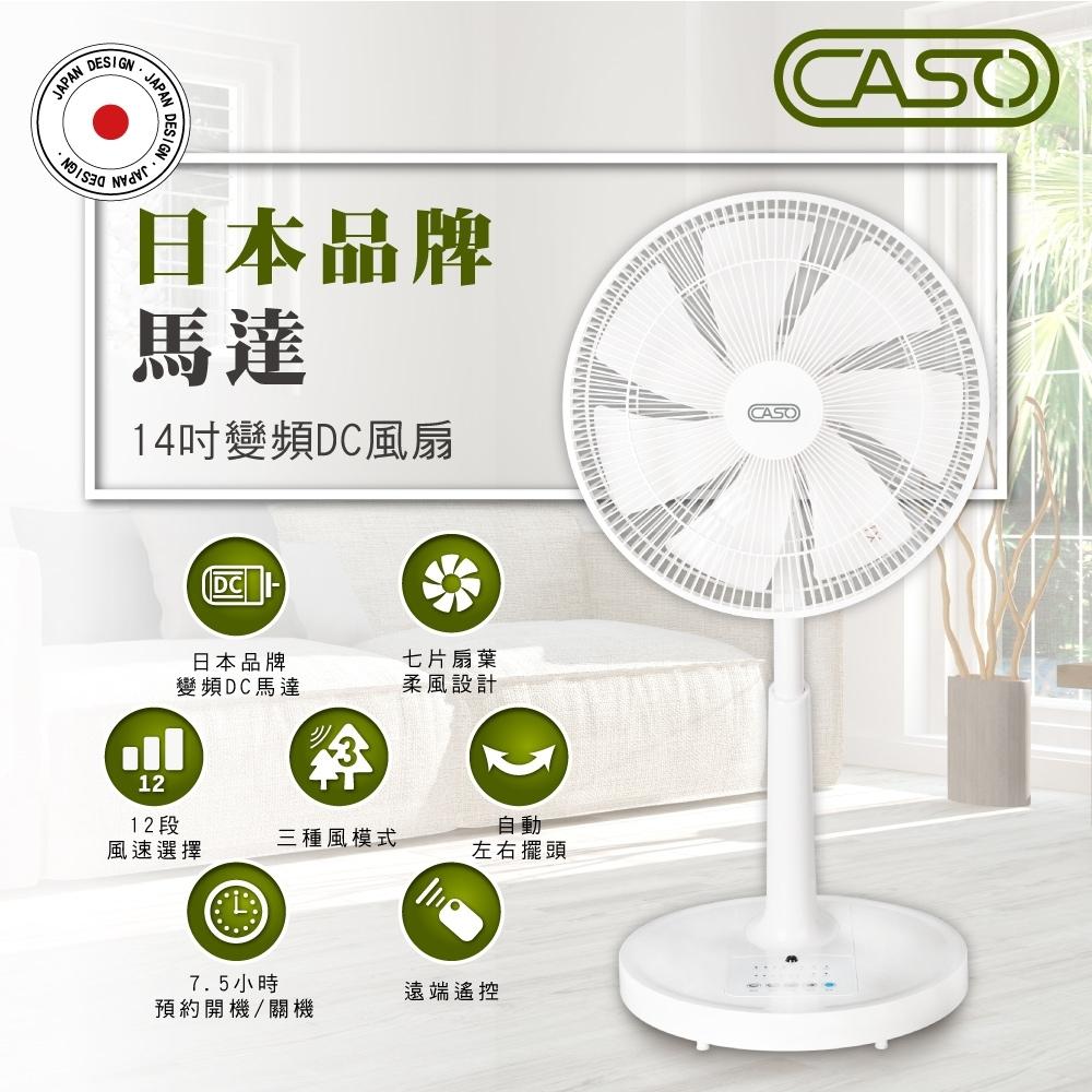CASO 14吋 12段速微電腦遙控DC直流電風扇