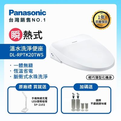 送原廠安裝【Panasonic國際牌】瞬熱式溫水洗淨免治便座 纖薄美型系列 DL-RPTK20TWS