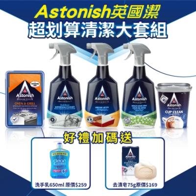 Astonish英國潔-超划算年終清潔大套組-送抗菌洗手乳650mlx1+去漬皂x1,共七件組!