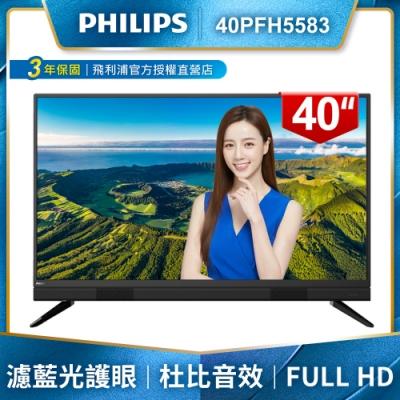 PHILIPS飛利浦 40吋FHD液晶顯示器+視訊盒40PFH5583