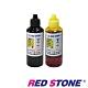 RED STONE for HP連續供墨機專用填充墨水100CC(黑+黃) product thumbnail 1