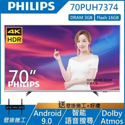 【送壁掛】PHILIPS飛利浦 70吋 4K UHD 安卓聯網液晶顯示器+視訊盒 70PUH7374