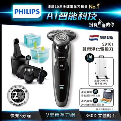 [送智能配件組]飛利浦S9161尊榮乾濕兩用三刀頭電鬍刀/刮鬍刀