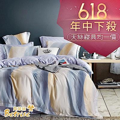 618強檔破盤 換季天絲床包均一價488起