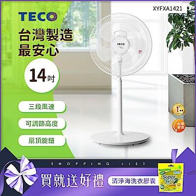 TECO東元 14吋 3段速機械式電風扇 XYFXA1421