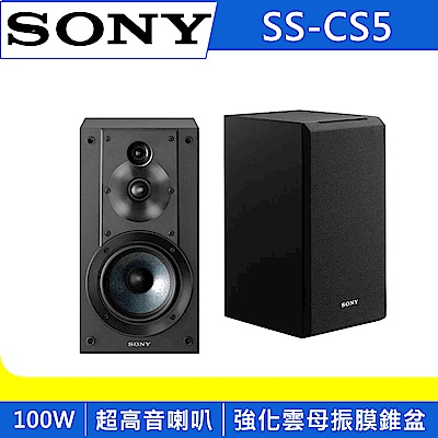 SONY Hi-Res 立體聲書架式喇叭 SS-CS5