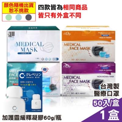 【防疫抗菌組】宏瑋 醫療口罩(包裝隨機出貨)50入/盒+加護靈緩釋凝膠60g/瓶