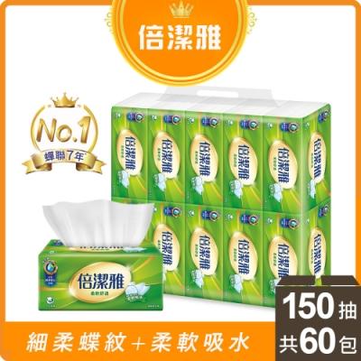 倍潔雅柔軟舒適抽取式衛生紙150抽10包x6袋/箱