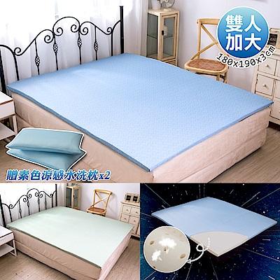 【格藍傢飾】100%頂級天然乳膠防蹣涼感雙人加大床墊&素色涼感水洗枕(兩色任選)