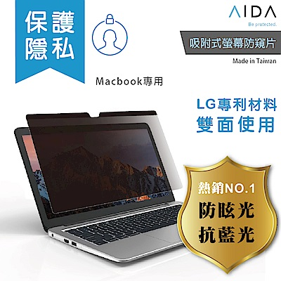 AIDA MacBook Air 13.3 磁吸式防窺片(抗藍光、防眩光)