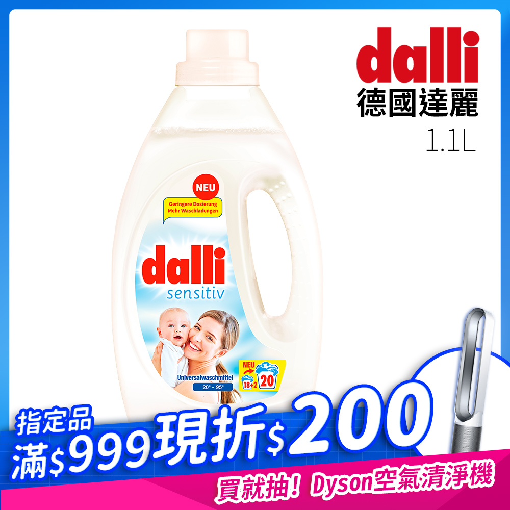 德國Dalli 抗敏洗衣精(1.1L/瓶)